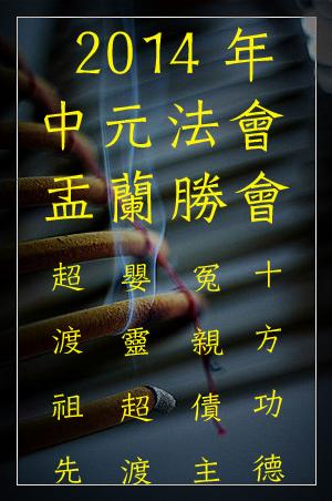 2014中元法會